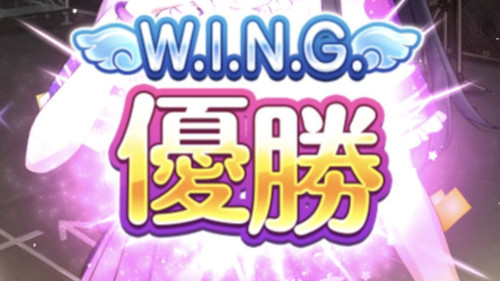 シャニマス wing 攻略
